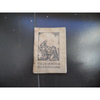 Tajemnice  rozancowe Журнал. Польша. 1939. Август