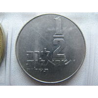 Израиль 1/2 лиры 1975 г.