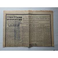 Газета Советская Белоруссия  похороны Сталина 9 марта 1953 г
