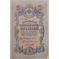 5 рублей 1909 года. УБ-439.