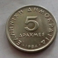 5 драхм, Греция 1984 г., Аристотель AU