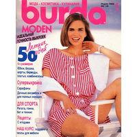 Журнал Burda Moden 1995 (9 шт.) (Цена за один журнал)