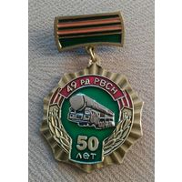 Знак нагрудный РВСН 50 лет 49-я ракетная дивизия