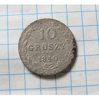 10 грошей 1840 с точкой после номинала.