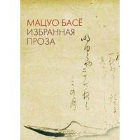 Избранная проза.  Мацуо Басё