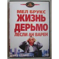 Жизнь дерьмо (Life Stinks) DVD-5