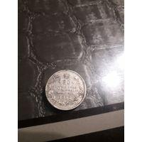 РИ 20 копеек 1915 год с рубля/ нечищена, неплохой сохран/