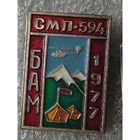 СМП - 594. БАМ.
