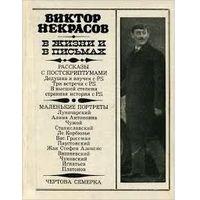 Виктор Некрасов. В жизни и в письмах