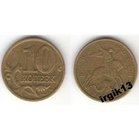 10 копеек 2003 СПМД