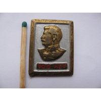 Знак. 100 лет И.В. Сталину. тяжёлый