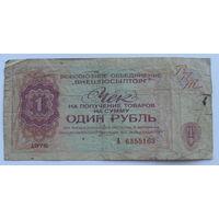СССР. Чек Внешпосылторга на 1 рубль. 1976 г.