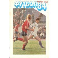 """Календарь-справочник Москва (""""Московская правда"""") 1984 - 2 круг"""