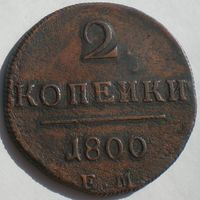 Россия, 2 копейки 1800 года, ЕМ, Биткин #116