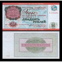 [КОПИЯ] Чек Внешпосылторга 20 рублей 1976г. (военторг)