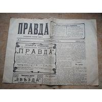 """1-й номер газеты """"Правда"""" от 22.04.1912г. Типографская копия"""