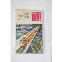 Журнал Юный техник 1976 #7