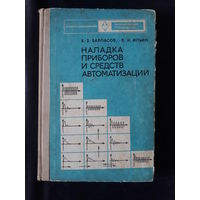 Наладка приборов и средств автоматизации СССР