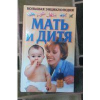 Мать и дитя.Большая энциклопедия.