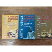 История веры и религиозных идей. В трех томах. Мирча Элиаде