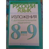 Контрольные изложения с дополнительными заданиями, русский язык, 8-9 класс, Л.А. Мурина