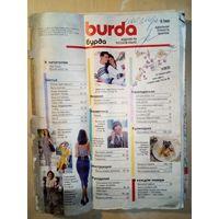 Журнал Burda moden 1990 - 05 Бурда с выкройками без обложки