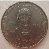 Португалия 25 эскудо 1977 г. 100 лет со дня смерти Алешандре Эркулано. Цена за 1 шт. (gl)