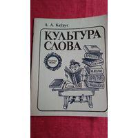 Алесь Каўрус - Культура слова (аўтограф)