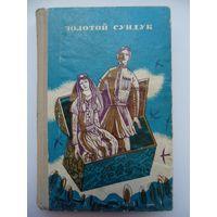 Золотой сундук. Сказки татов Дагестана