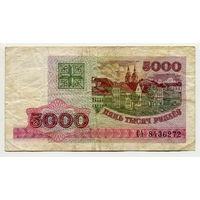 5000 рублей 1998, серия СА 8436272, Беларусь