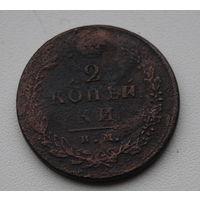 Оригинал.   2 копейки 1813 им пс - 1-5