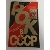"""Рок В СССР """"История Советского Рока"""""""