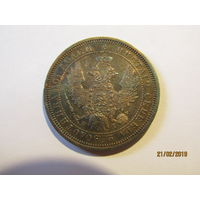 Монета полтина 1853 год.СПБ HI.С ударом-вмятиной. С рубля.