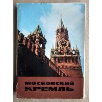 Московский Кремль. Набор открыток. 1966 г. 28 шт.