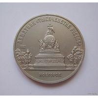 СССР  5 руб. 1988г. ЮБИЛЕЙНЫЕ (1)