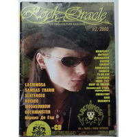 Журнал Rock Oracle / Рок Оракул #2-2005 с CD-диском
