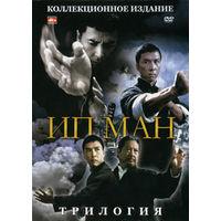 Фильмы: Ип Ман. Трилогия. Коллекционное издание (Лицензия, 3 DVD)