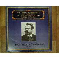 Франческо Таманьо-Тенор-Архивные записи 1903-1904-и 1905 годов-Из сокровищницы мирового исполнительского искусства