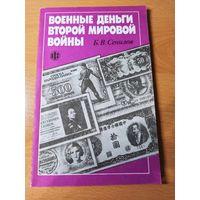 """Книга """"Военные деньги второй мировой войны"""" Сенилов"""