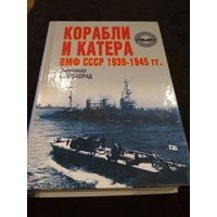 Корабли и катера ВМФ СССР 1939-1945 гг.