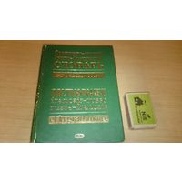 Французско русский русско-французский словарь и грамматика Иванкина