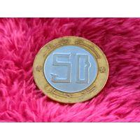 Алжир. 50 динаров 1999.