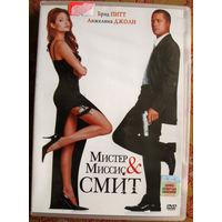 """""""Мистер и миссис Смит"""" DVD Лицензия"""