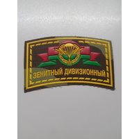 Шеврон зенитный дивизионный Беларусь