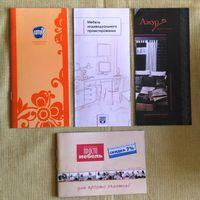4 буклета (брошюры) с мебельной выставки примерно 2008-2009 одним лотом