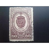 СССР 1946 орден трудового Красного Знамени