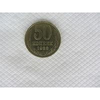 50 копеек 1988 медно-никелевый сплав