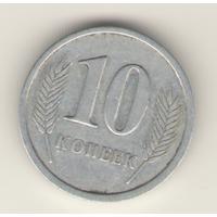 Приднестровье. 10 копеек 2000 г.