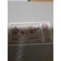 Лотерейный билет Киргизской ССР 1990