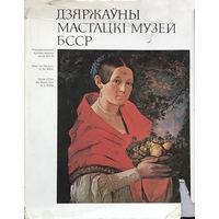 ДЗЯРЖАУНЫ МАСТАЦКI МУЗЕЙ БССР. 1979.